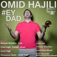 متن آهنگ ای داد امید حاجیلی