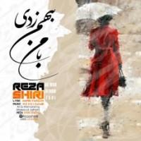 متن آهنگ با من بهم زدی رضا شیری