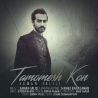 متن آهنگ تمومش کن سامان جلیلی