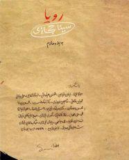 متن آهنگ رویا سینا حجازی