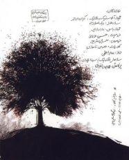 متن آهنگ بارون سینا حجازی
