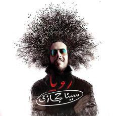 دانلود متن کامل آلبوم رویا سینا حجازی