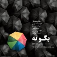 متن آهنگ تو از آدما دوری رضا صادقی