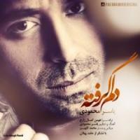 متن آهنگ دلم گرفته یاسر محمودی