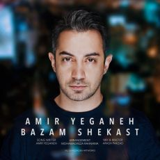 Amir Yeganeh - Delam Shekast