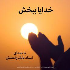 Babak Radmanesh - Oh Allah Forgive Me