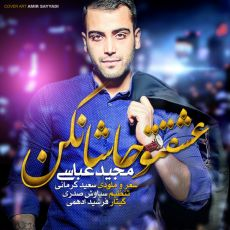Majid Abbasi - Eshgheto Hasha Nakon (1)