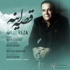 Majid Reza - Gheseh Ine