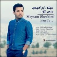 متن آهنگ حس تو میثم ابراهیمی