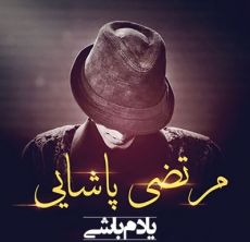 Morteza Pashaei - Yadam Bashi