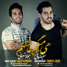Saeed Kermani Ft_ Javad Shabani - Hey Migam Asheghetam
