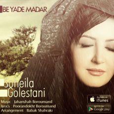 متن آهنگ به یاد مادر سهیلا گلستانی