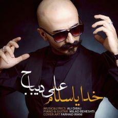 Ali Dibaj - Khodaya Salam