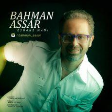متن آهنگ عشق منی بهمن عصار