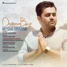 متن آهنگ دستمو بگیر میثم ابراهیمی