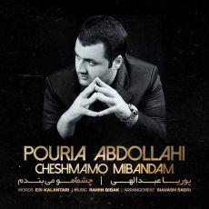 Pouria Abdollahi - Cheshmamo Mibandam