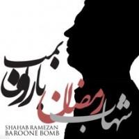 متن آهنگ بارون بمب شهاب رمضان