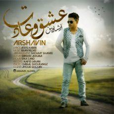 Ali Zarei - Eshgho Adat