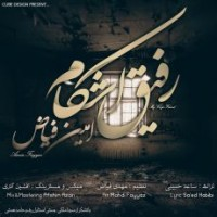 متن آهنگ رفیق اشکام امین فیاض