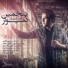 متن آهنگ پنجمین دیوار امیر تاجیک