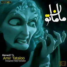 Amir Tataloo - Mamane To