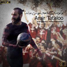 Amir Tataloo - Too Koocheye Mam Aroosi Mishe