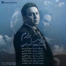 متن آهنگ دوست دارم مسعود امامی