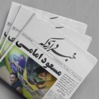 متن آهنگ خبر داری که مسعود امامی
