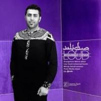 متن آهنگ با صدای بلند محمد چناری