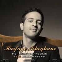 متن آهنگ حرفای عاشقانه محمد مه رویان و مهران عباسی