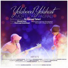 Morteza Pashaei - Yeki Bood Yeki Hast