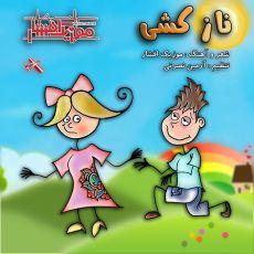 Music Afshar Ft. Armin Nosrati - Naz Keshi