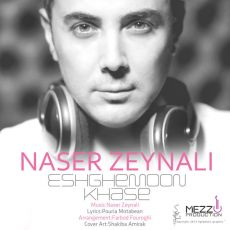 Naser Zeynali - Eshghemoon Khase