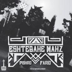 Reza Pishro Ft. Farid - Eshtebahe Mahz