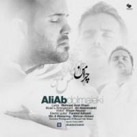 متن آهنگ چرا من علی عبدالمالکی