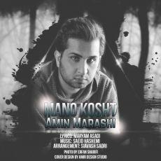 Amin Marashi - Mano Kosht