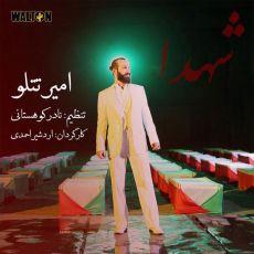 Amir Tataloo - Shohada