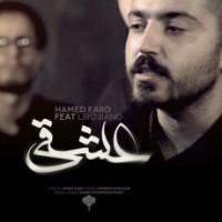 متن آهنگ عشقی از حامد فرد و لیرو باند
