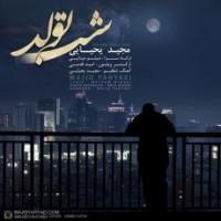 متن آهنگ شب تولد مجید یحیایی