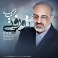متن آهنگ تو رفتی محمد اصفهانی