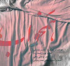 متن آهنگ همخواب محسن چاوشی