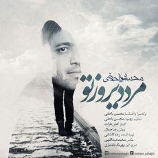 Mohsen Yahaghi - Marde Dirooz To