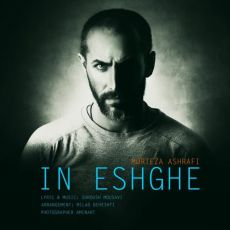 Morteza Ashrafi - In Eshghe