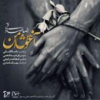 متن آهنگ آغوش امن رضا صادقی