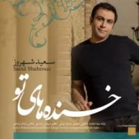 متن آهنگ خنده های تو سعید شهروز