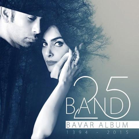 دانلود-آلبوم-جدید-25-باند-به-نام-باور1
