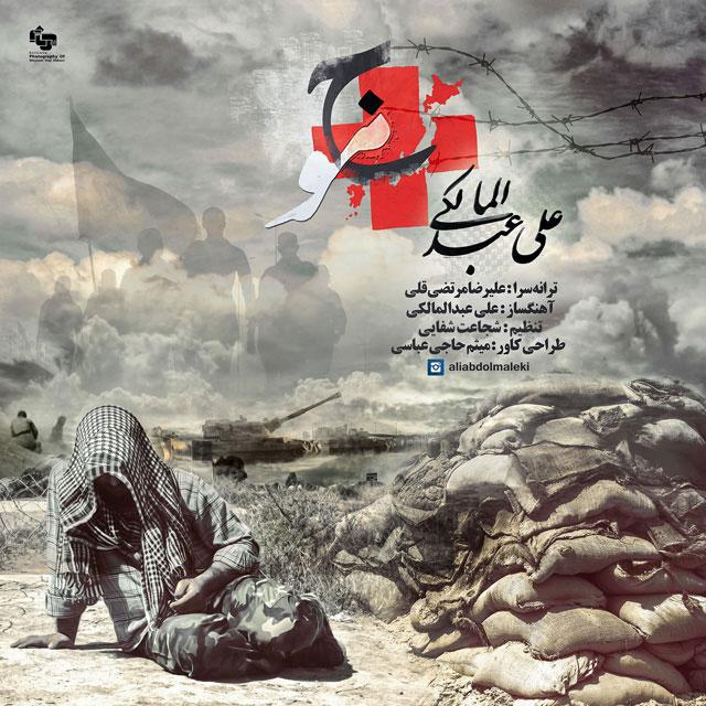 Ali Abdolmaleki - Mowj