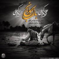 متن آهنگ باب الحوائج علی زند وکیلی و محمد زند وکیلی