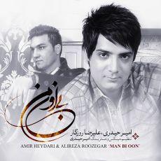 Alireza Roozegar Ft_ Amir Heydari - Man Bi Oon