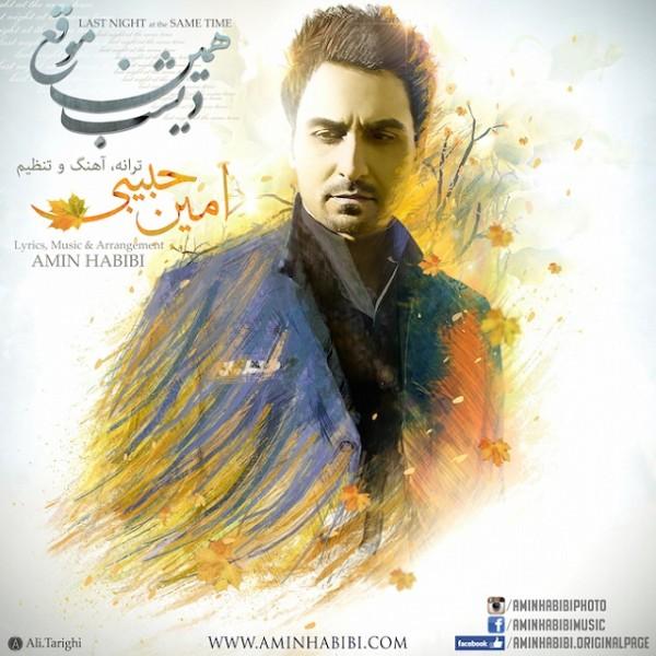 Amin Habibi - Dishab Hamin Moghee